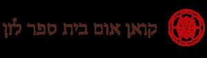 בית הספר לזן קואן אום ישראל
