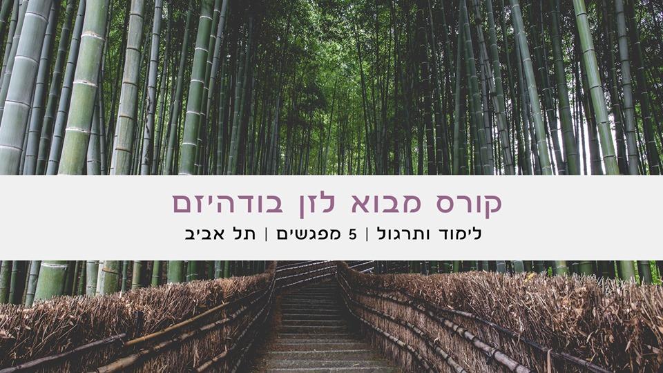 קורס מבוא לזן בודהיזם תל אביב